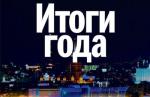 Итоги работы группы флебологических центров «АНТИРЕФЛЮКС» в 2017 году