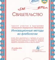 Сертификат 29.10.16