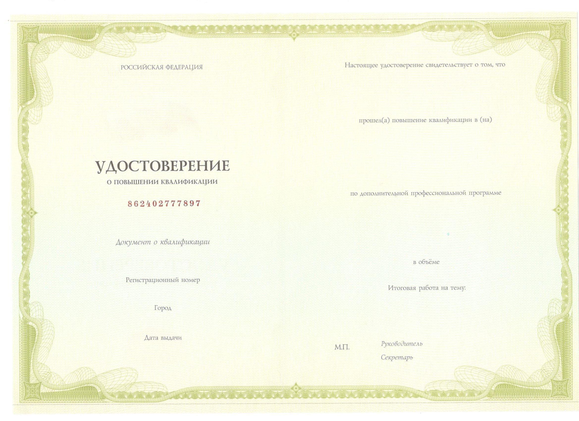 2 стр. удостоверения о ПК